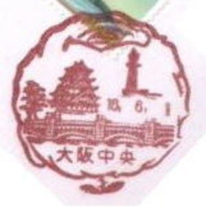 Oosakatyuuou2111