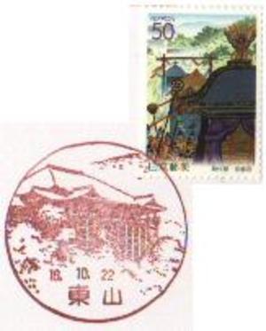 Higasiyama2